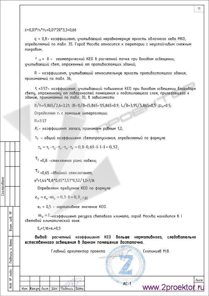 Светотехнический расчет помещения стр. 2