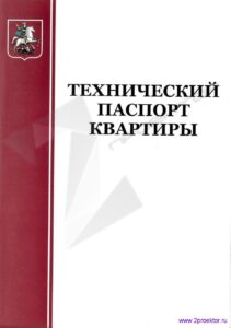 Технический паспорт БТИ