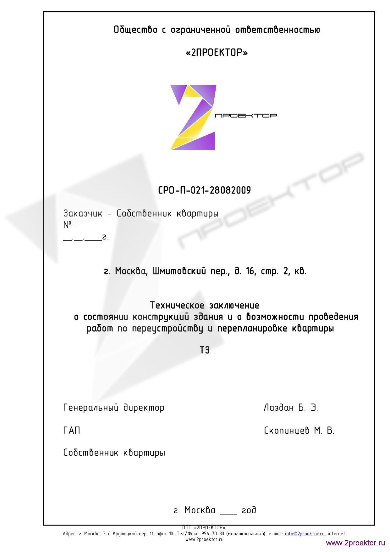 Техническое заключение о возможности перепланировки квартиры в Жилом комплексе Шмитовский