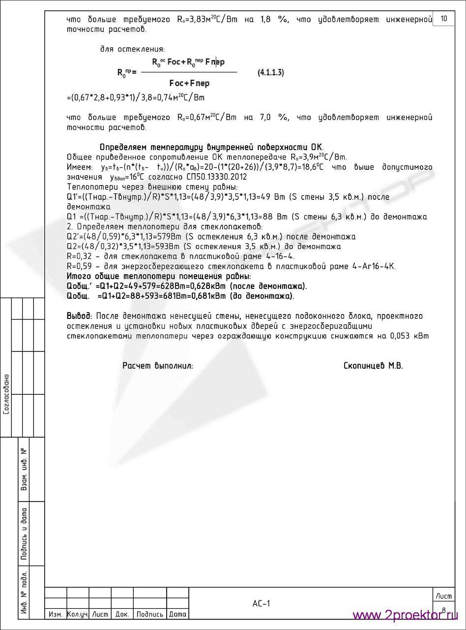 Теплотехнический расчет лист 2