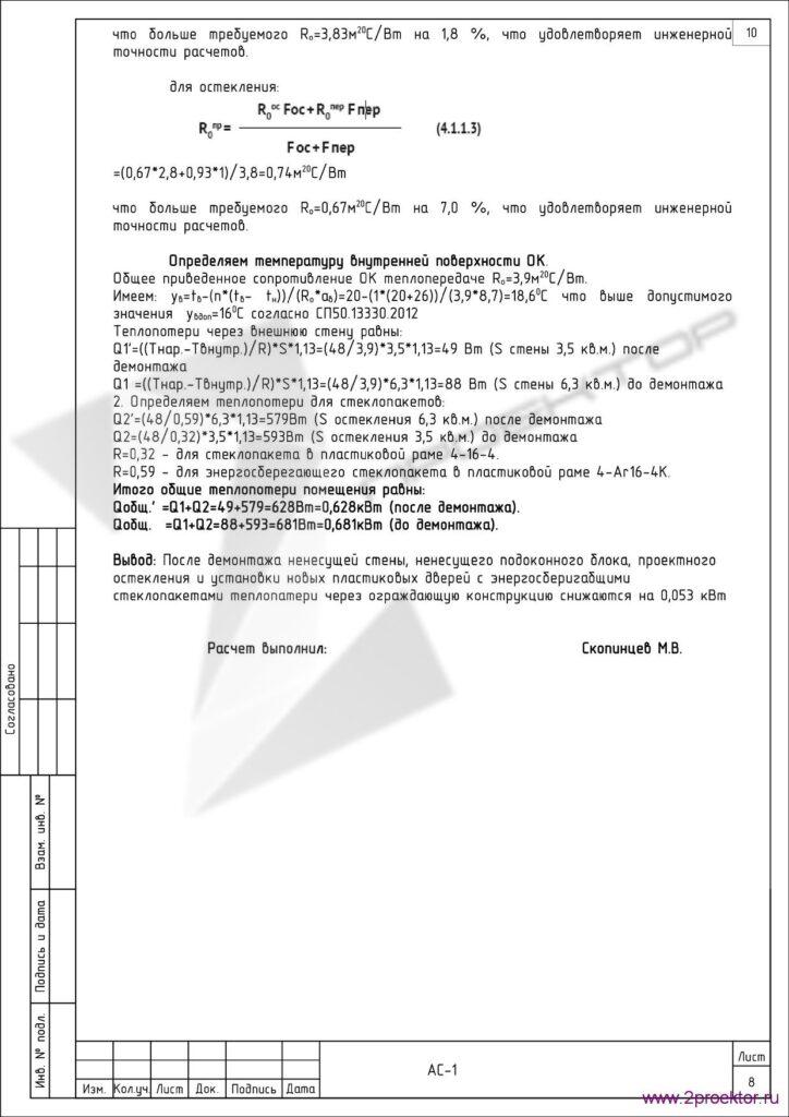 Теплотехнический расчет стр-2