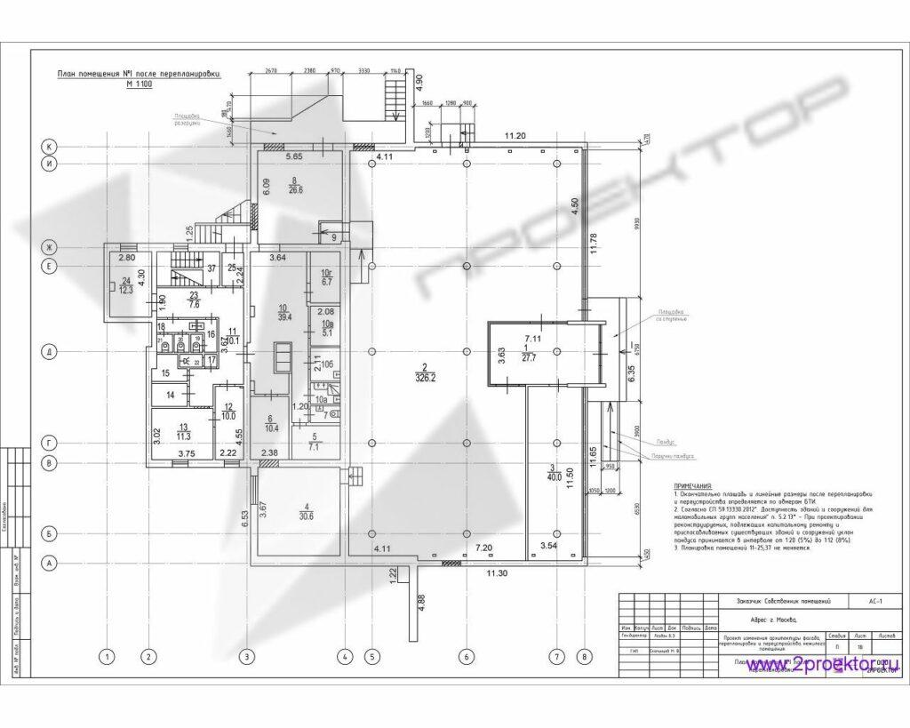 План нежилого помещения после перепланировки