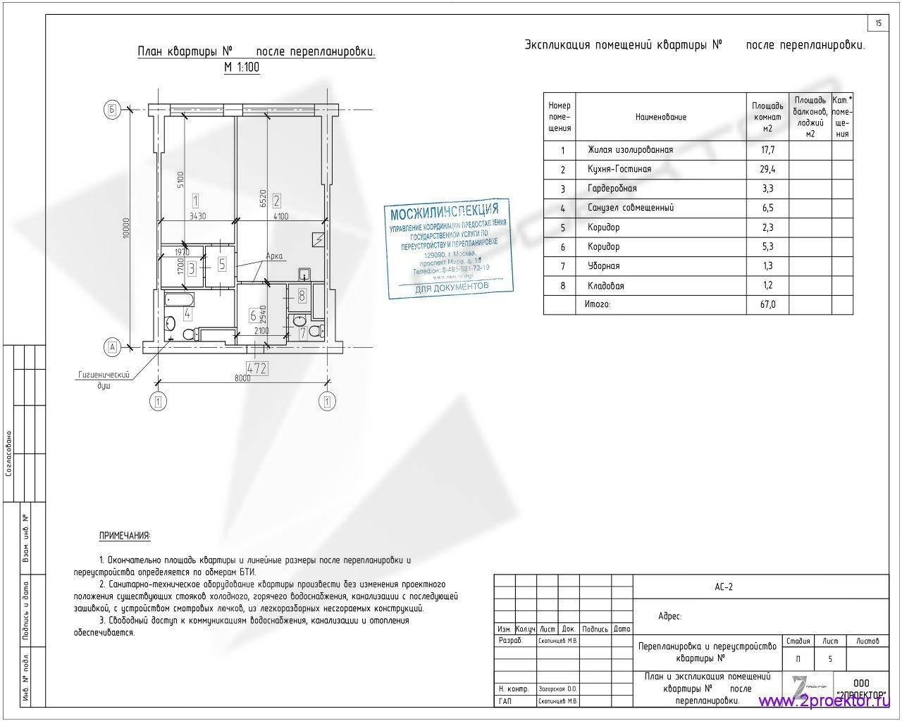 Вариант планировки квартиры в Жилом комплексе Аэробус разработанный специалистами ООО «2Проектор» и согласованный Мосжилинспекцией