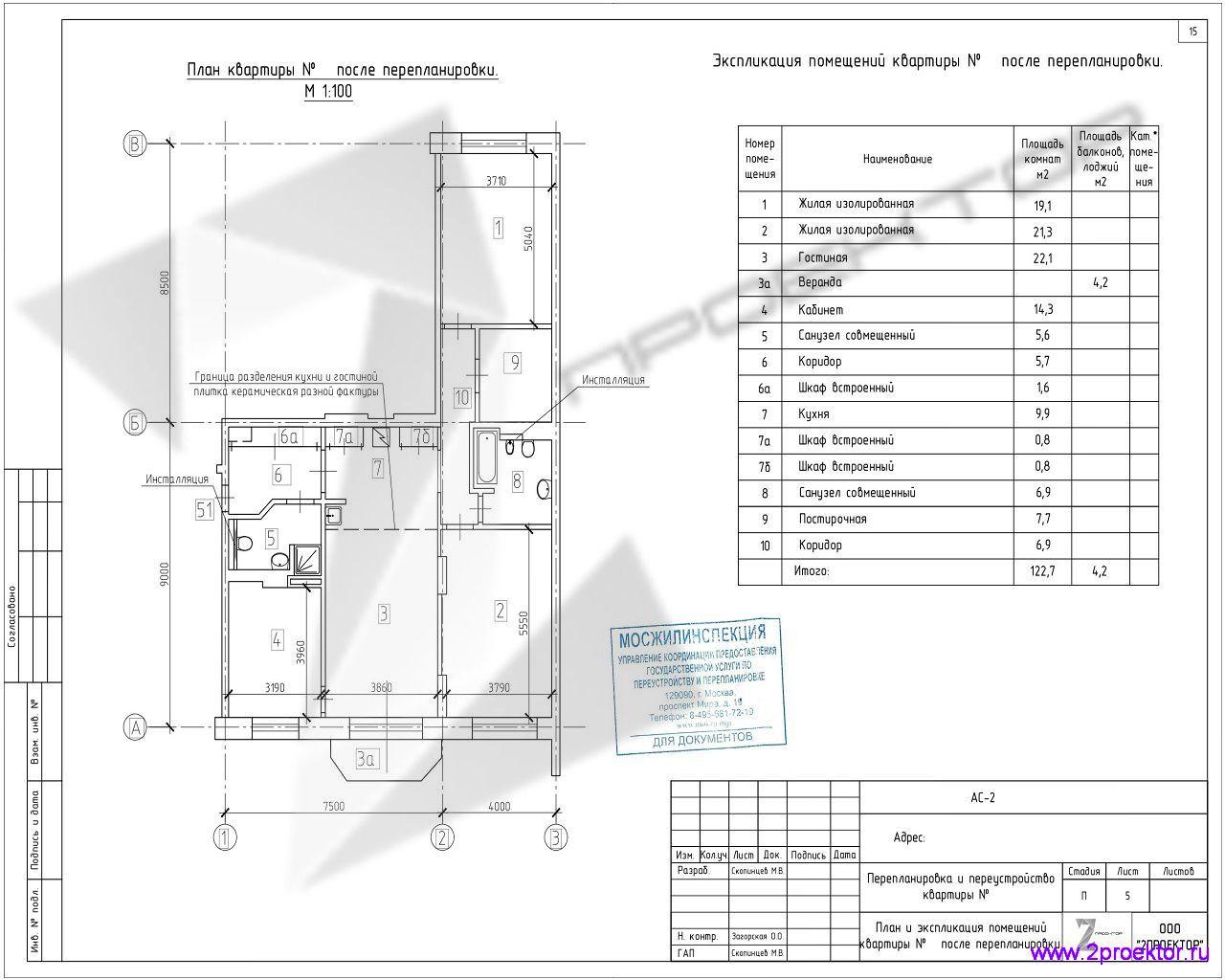 Вариант планировки трехкомнатной квартиры в Жилом комплексе Долина Грез разработанный специалистами ООО «2Проектор» и согласованный Мосжилинспекцией.