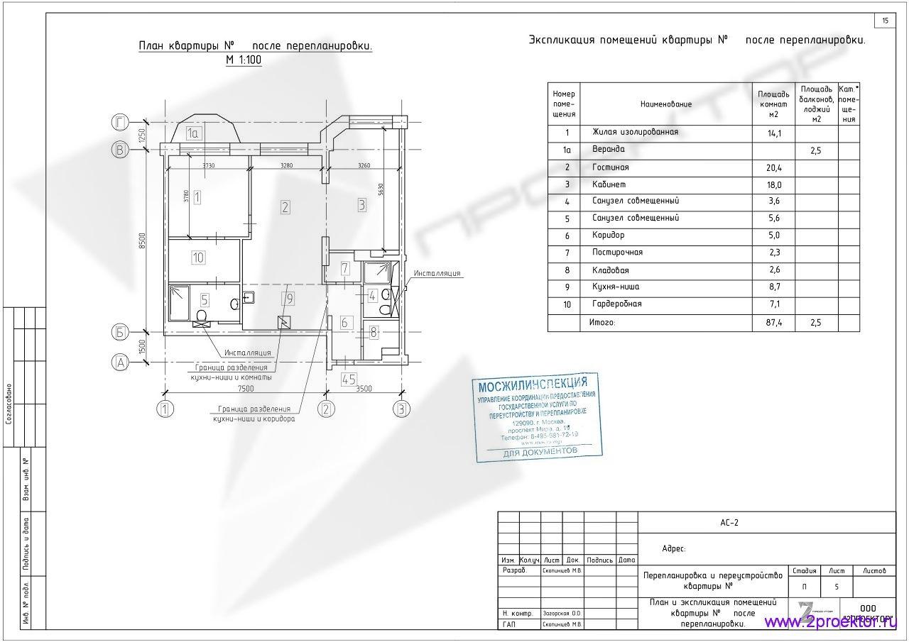 Вариант планировки двухкомнатной квартиры в Жилом комплексе Долина Грез разработанный специалистами ООО «2Проектор» и согласованный Мосжилинспекцией.