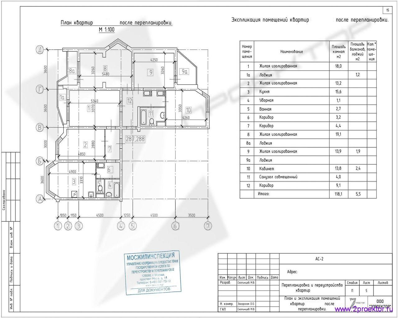 Вариант планировки квартиры в Жилом комплексе Головино разработанный специалистами ООО «2Проектор» и согласованный Мосжилинспекцией.