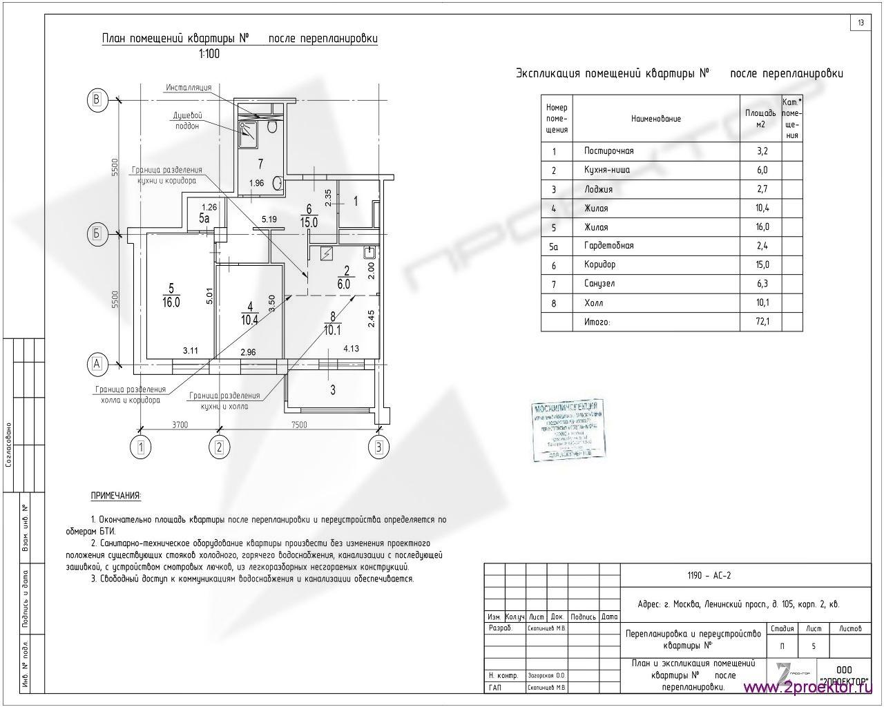 Вариант планировки квартиры в Жилом комплексе Эмеральд, разработанный специалистами ООО «2Проектор» и согласованный Мосжилинспекцией.
