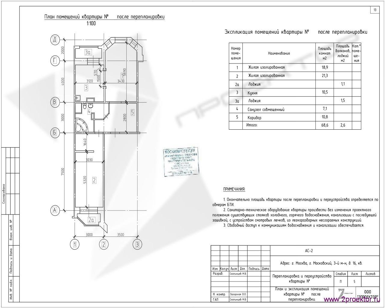 Вариант планировки квартиры в Жилом комплексе Юго-Западный, разработанный специалистами ООО «2Проектор» и согласованный Мосжилинспекцией.