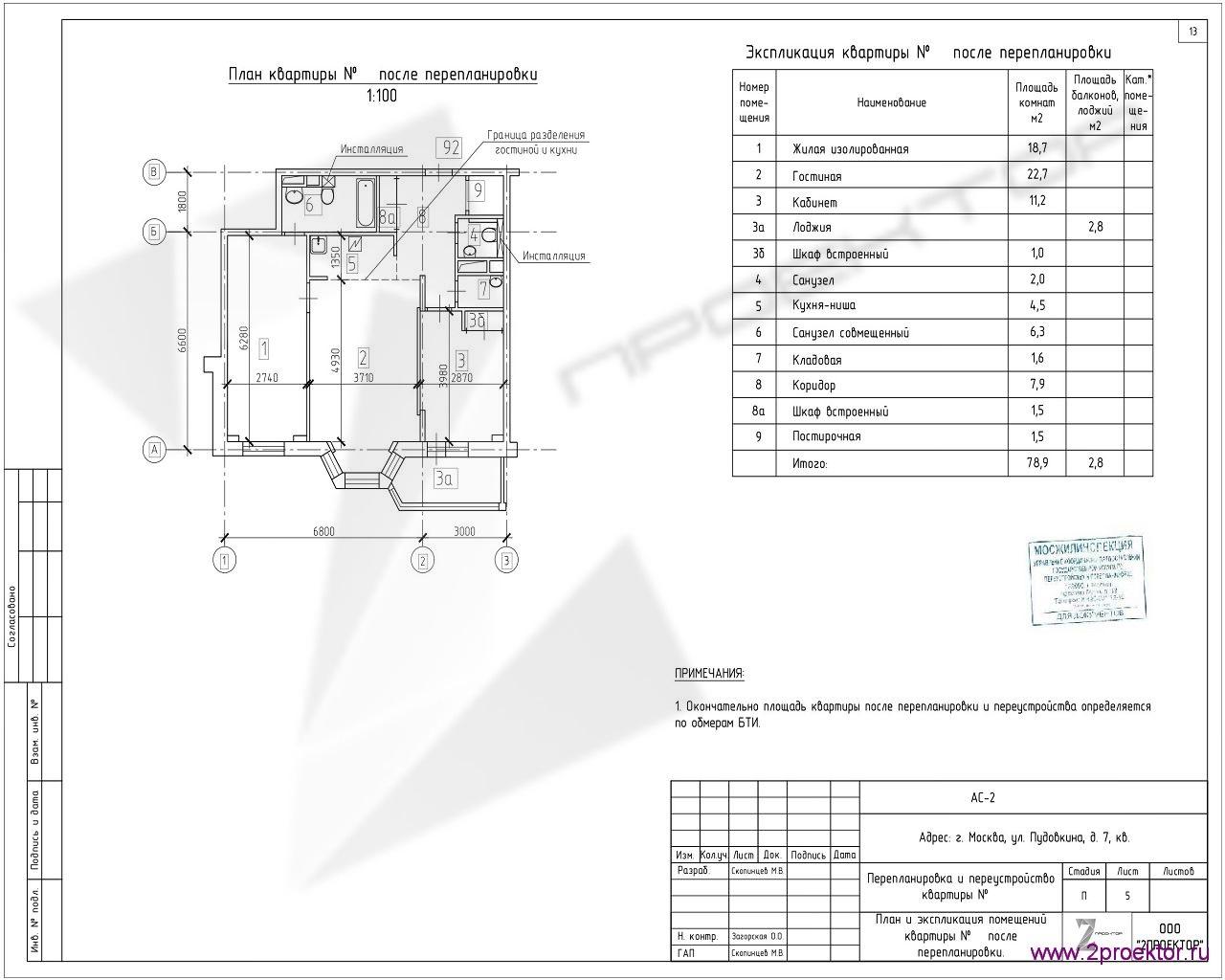 Вариант планировки квартиры в Жилом комплексе Обыкновенное чудо, разработанный специалистами ООО «2Проектор» и согласованный Мосжилинспекцией.