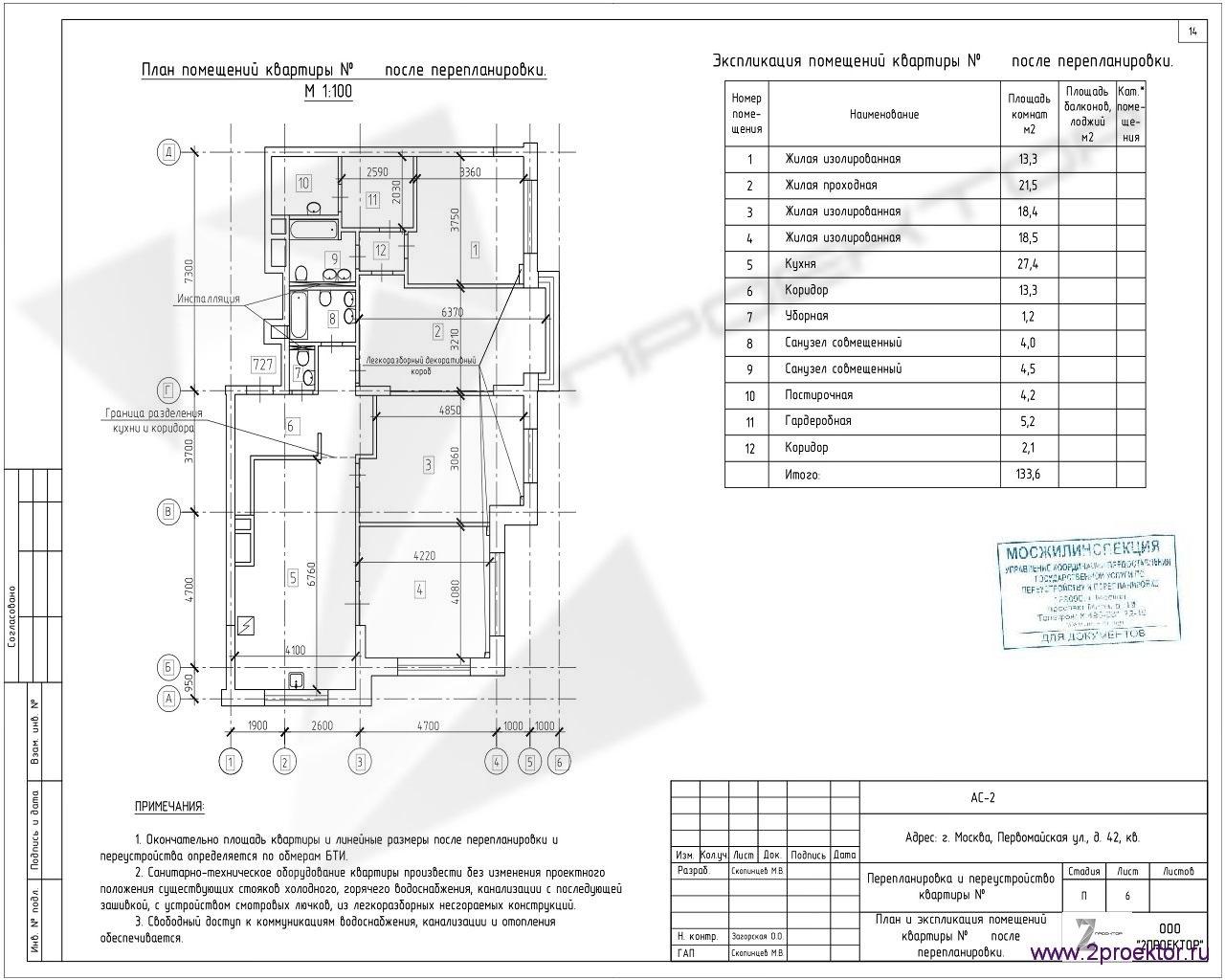 Вариант планировки квартиры в Жилом комплексе Измайловский лес, разработанный специалистами ООО «2Проектор» и согласованный Мосжилинспекцией.