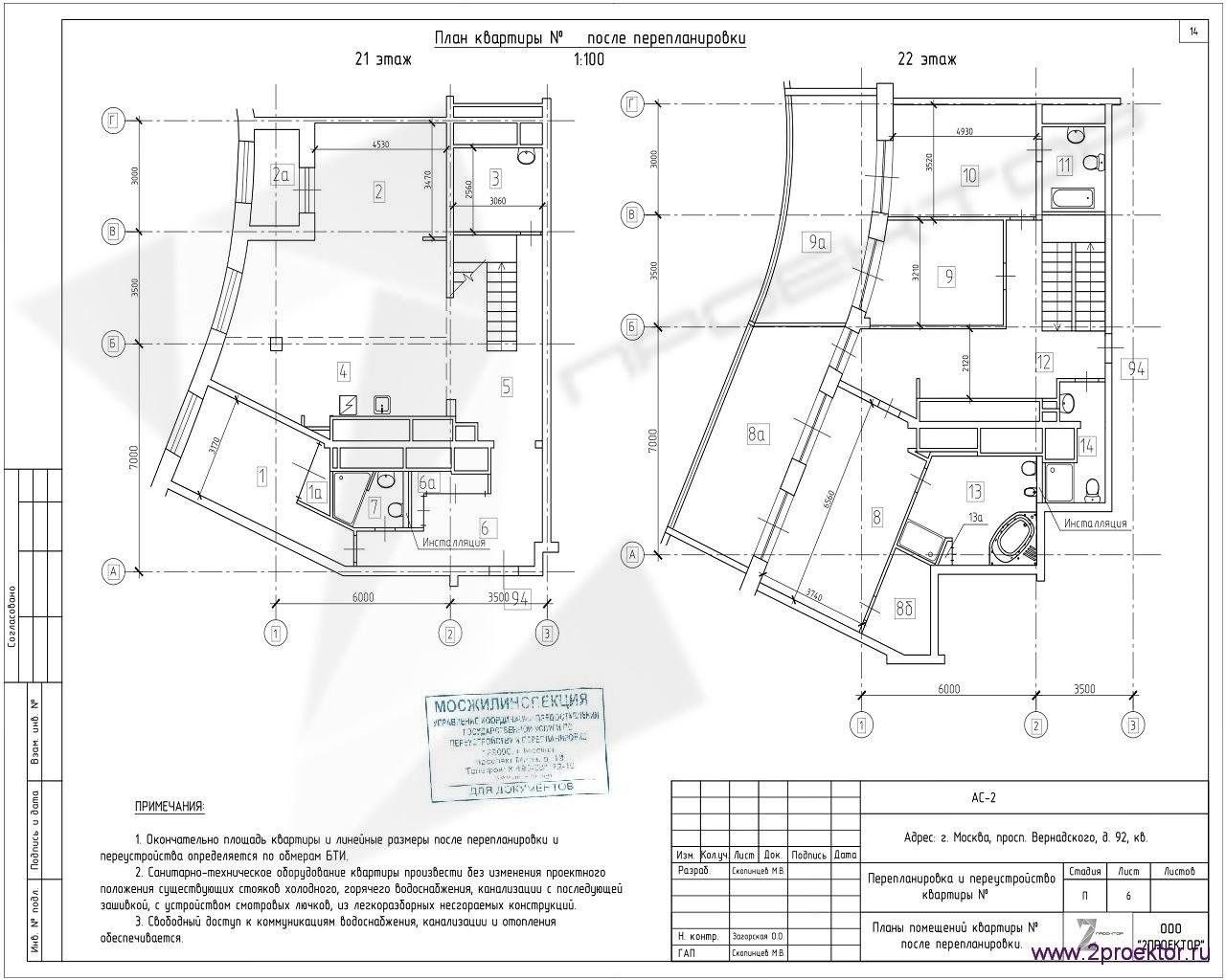 Вариант планировки квартиры в Жилом комплексе Корона, разработанный специалистами ООО «2Проектор» и согласованный Мосжилинспекцией.