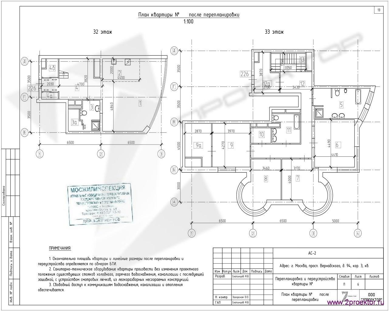 Вариант планировки квартиры в Жилом комплексе Миракс парк, разработанный специалистами ООО «2Проектор» и согласованный Мосжилинспекцией.