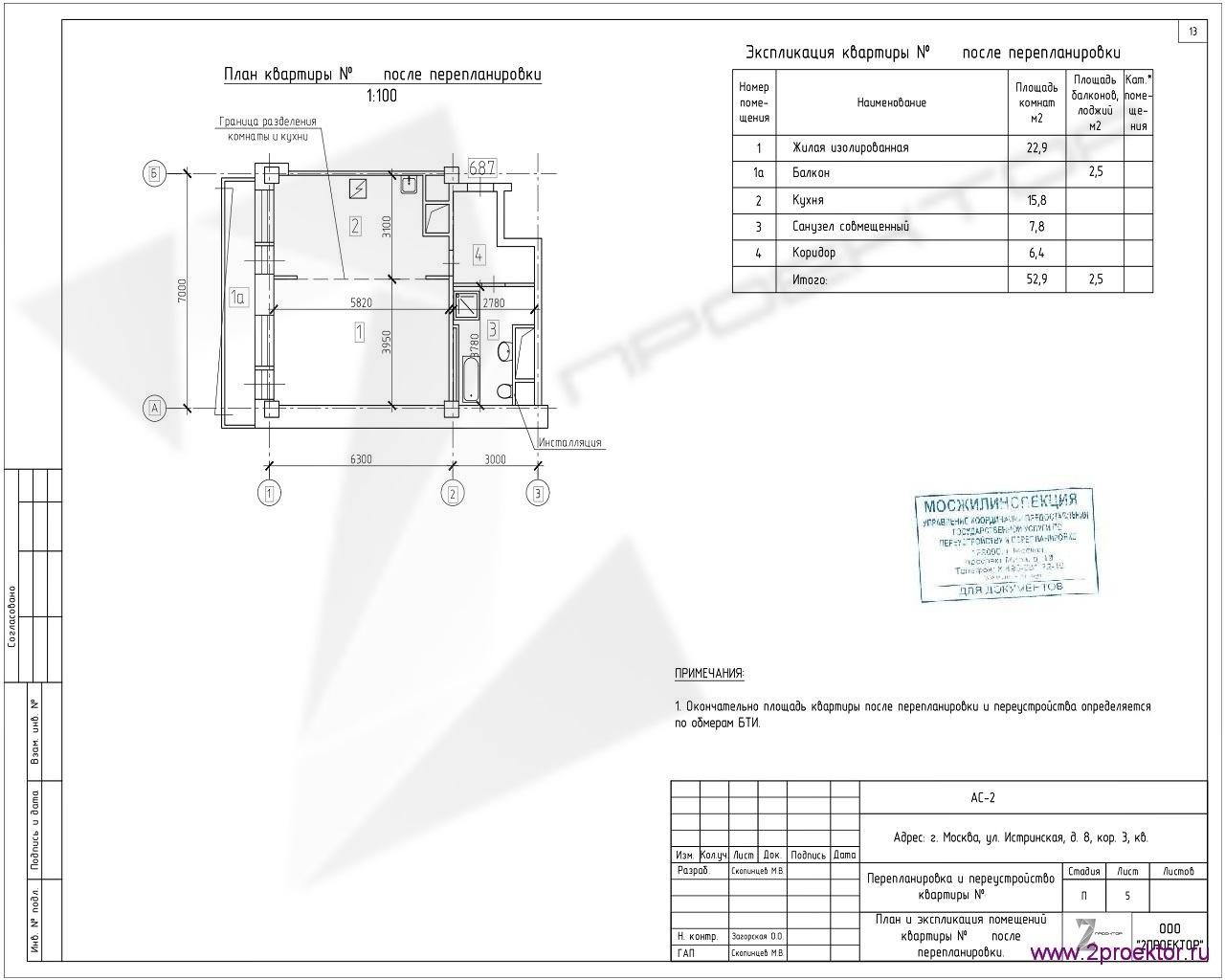 Вариант планировки квартиры в Жилом комплексе Пальмира, разработанный специалистами ООО «2Проектор» и согласованный Мосжилинспекцией.