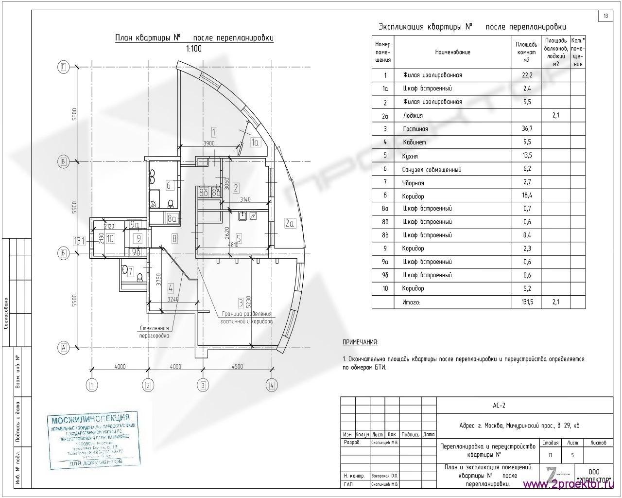 Вариант планировки квартиры в Жилом комплексе Солнечный берег, разработанный специалистами ООО «2Проектор» и согласованный Мосжилинспекцией.
