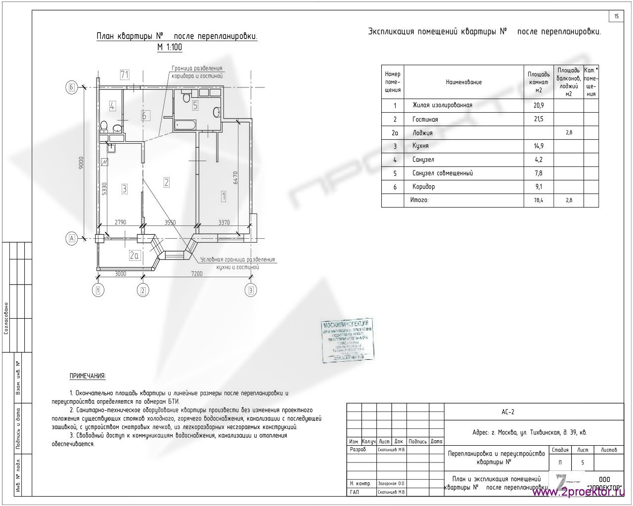 Вариант планировки квартиры в Жилом комплексе Тихвинская усадьба, разработанный специалистами ООО «2Проектор» и согласованный Мосжилинспекцией.