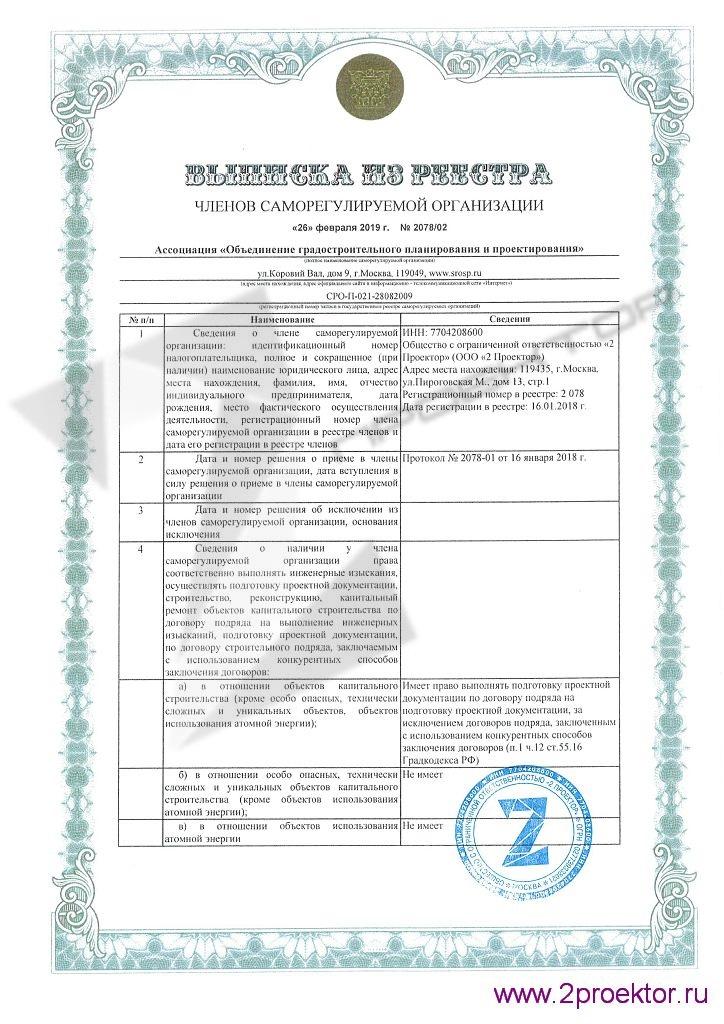 Выписка из реестра членов саморегулируемой организации стр. 1