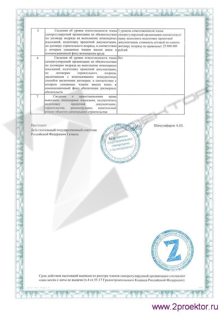 Выписка из реестра членов саморегулируемой организации стр. 2