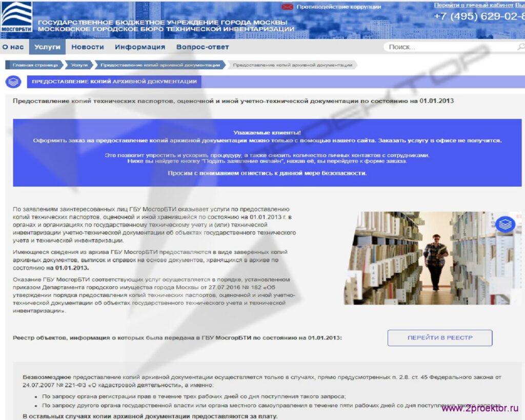 Заказ архива на сайте БТИ