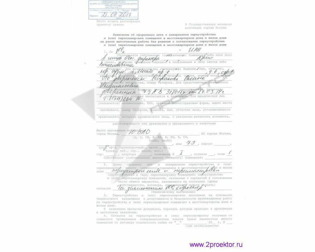 Заявка в МЖИ на согласование нежилого помещения