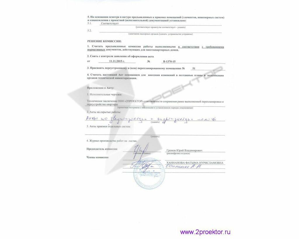 Акт мосжилинспекции о завершенном переустройстве стр. 2