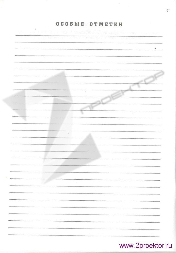Журнал производства работ стр. 21