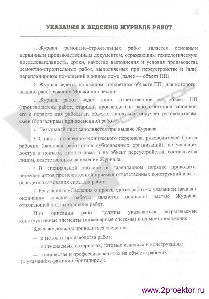 Журнал производства работ стр. 3