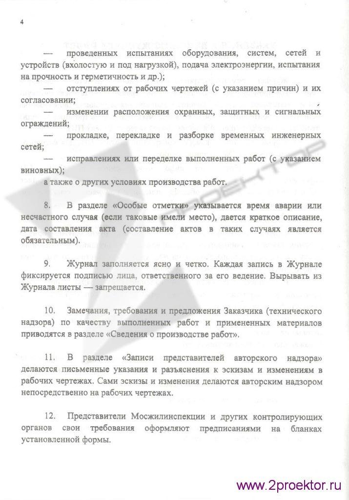 Журнал производства работ стр. 4