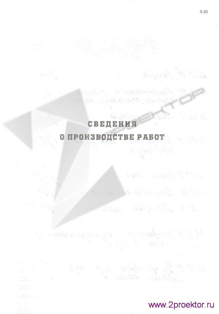 Журнал производства работ стр. 9